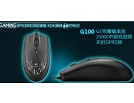罗技G100