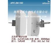 APC 2M-15D 2.4G室外無線網橋AP
