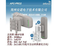 APC-PRO2 2.4G室外無線網橋AP