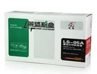 莱盛LS-05A激光打印机粉盒