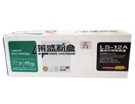 莱盛LS-12A激光打印机粉盒